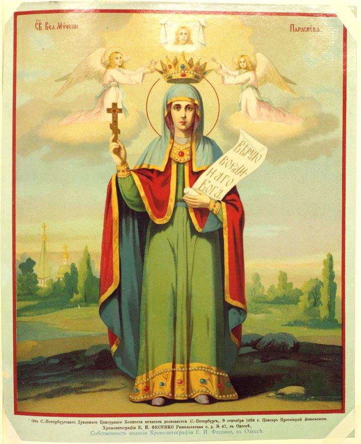 Какой сегодня праздник 10 ноября 2019: церковный праздник Параскевы Льняницы отмечают в России