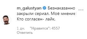 Слепаков намерен возродить сериал Наша Russia: ему ответил Галустян