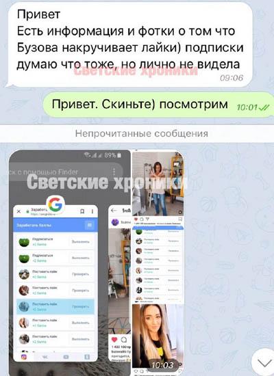 Бузову уличили на накручивании лайков в Instagram (ФОТО)