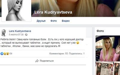 «Сил нет уже»: изможденная Лера Кудрявцева призналась, что неизлечима больна
