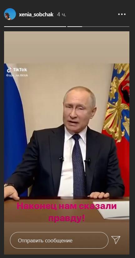 Нам конец: Собчак показала фейк-обращение Путина, а Богомолов – полуголую жену (ФОТО, ВИДЕО)