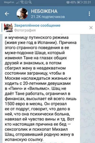 Шац изменял Тане на глазах у друзей: СМИ раскрыли истинные причины эмиграции Лазаревой в Испанию