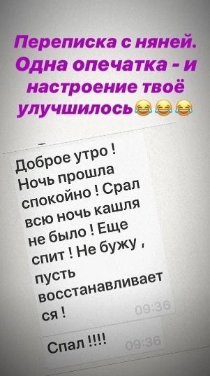 Виторган показал неприличную переписку с няней сына Собчак (ФОТО)