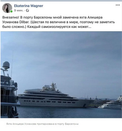 Каждый самоизолируется как может: в разгар пандемии яхту Усманова засняли в порту Барселоны (ФОТО)