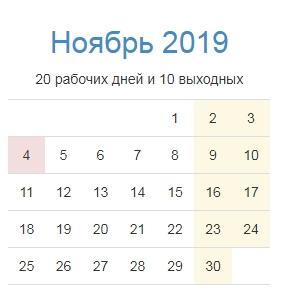 Как отдыхаем в ноябре 2019: официальные выходные, календарь