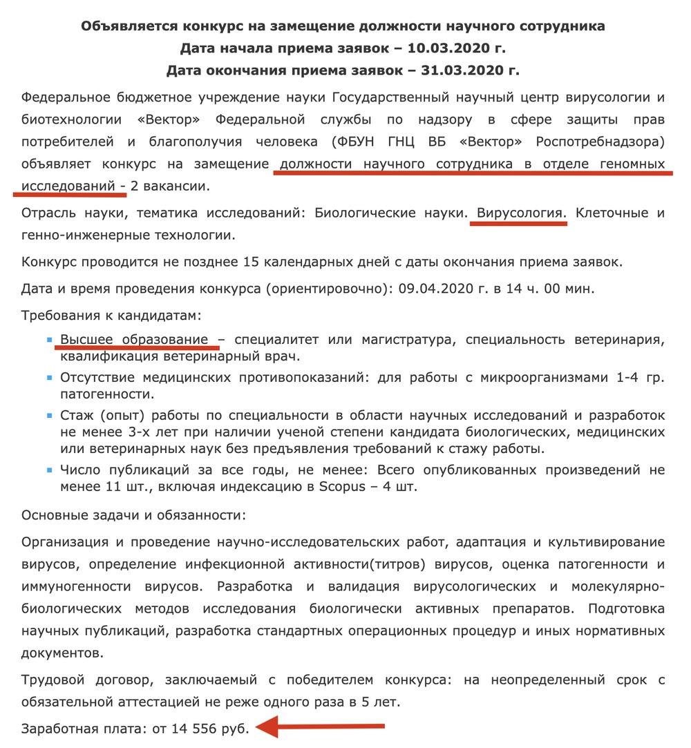 Иди, изобретай вакцину: нищенские зарплаты вирусологов из Вектора шокировали россиян