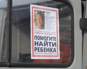 """Маму убитой Лизы Киселевой обвинили в """"преступной беспечности"""""""