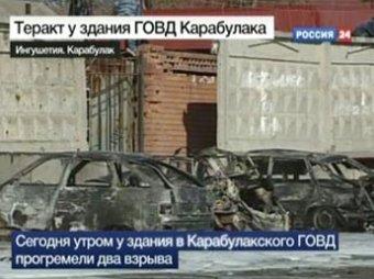Взрывы у здания ГОВД в Ингушетии: есть жертвы