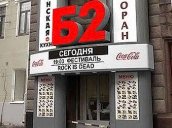 В Москве закрыт самый популярный ночной клуб