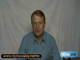 Опальный экс-майор Дымовский в новом видео поставил ультиматум Медведеву