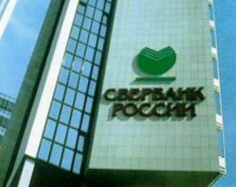 Сбербанк откажется от всех комиссий по кредитам