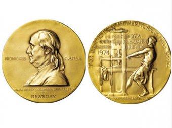 В Нью-Йорке названы лауреаты Пулитцеровской премии