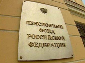 Задержаны подозреваемые в попытке хищения более миллиарда рублей из ПФ России