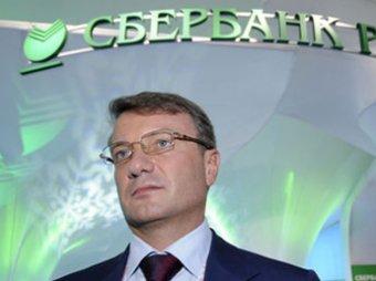 МК назвал ежемесячный оклад главы Сбербанка Грефа