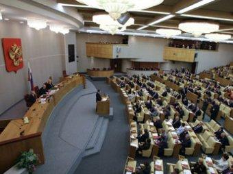 Депутаты предлагают изымать имущество террористов в пользу потерпевших