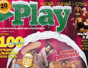 В Москве убит бывший редактор журнала Play