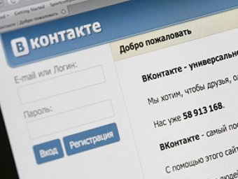 Пользователи «Вконтакте» написали письмо президенту Медведеву