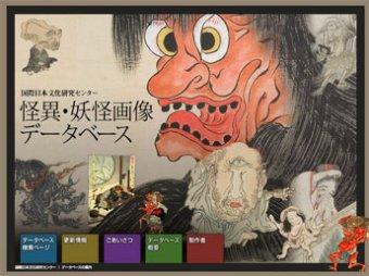 В Японии создана база данных всех привидений страны