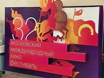 На Московском кинофестивале назван фильм-победитель
