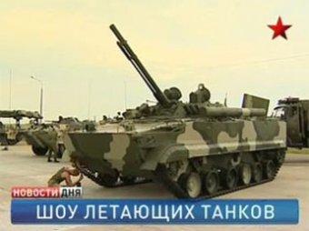 """В Жуковском пройдет """"шоу летающих танков"""""""