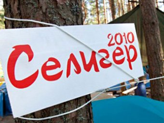 В Селигере утонул участник Всероссийского молодежного форума