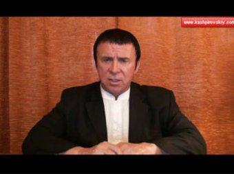 Кашпировский записал видеообращение к Медведеву