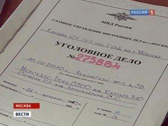 """ГУВД выложило дело о ДТП с машиной """"Лукойла"""" в Интернет"""