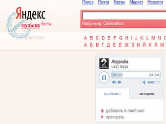 """У """"Яндекса"""" появился бесплатный музыкальный сервис"""