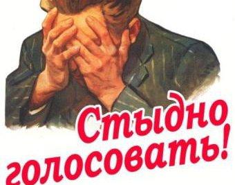 Лишь 2% россиян гордятся руководством своей страны