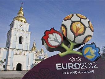 Скандал: Украина и Польша могли получить Евро-2012 путем подкупа