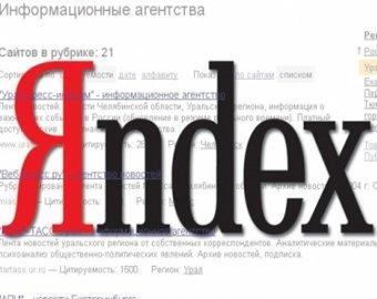 """Яндекс"" обвинили в пиратстве из-за словаря"