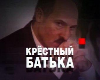 НТВ покажет очередной компромат на Лукашенко