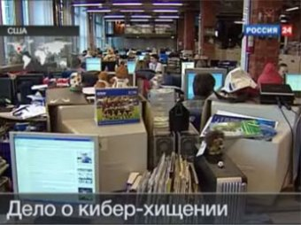 Русские хакеры задержаны в США по делу о хищении