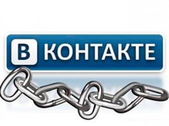 """Пользователи """"Вконтакте"""" протестуют против нововведений"""
