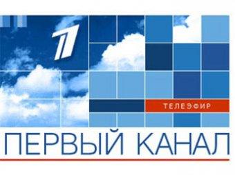 """СМИ: Акции """"Первого канала"""" перешли к окружению Путина"""
