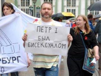 Первый разрешенный в России гей-пикет закидали яйцами