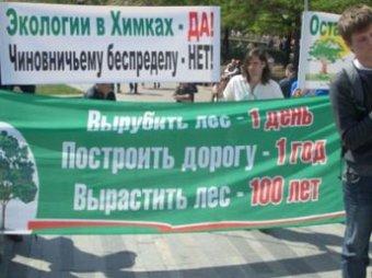 Кремль возобновляет строительство автотрассы через Химкинский лес