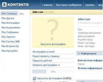 Личные данные пользователей «ВКонтакте» попадут в «Яндекс»