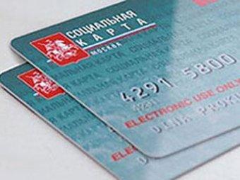 Москвичам в течение года выдадут универсальные электронные карты