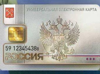 Обнародовано изображение универсальной электронной карты россиянина