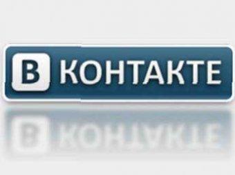 Сеть «ВКонтакте» спасает пользователя от суда