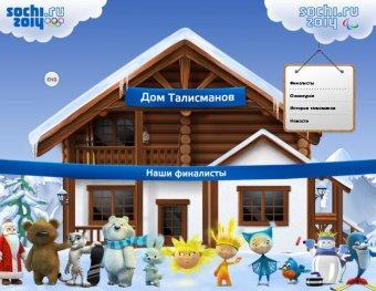 У Сочинской олимпиады будет сразу 3 талисмана
