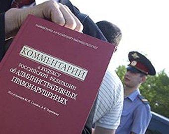 Мосгордума вводит штрафы за «унижение достоинства народов РФ»