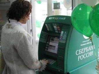 Сбербанк начал работать с системами интернет-платежей