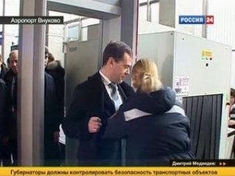 """Медведев прибыл с неожиданной проверкой во """"Внуково"""". Его там обыскали"""