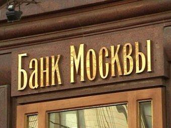 Миллионы «Банка Москвы» нашли у брата кассира