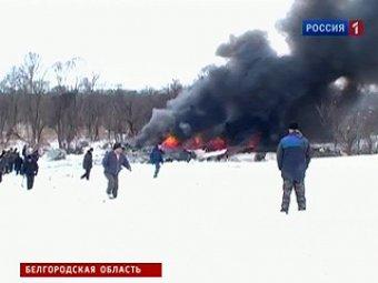 Названа причина крушения АН-148 в Белгородской области