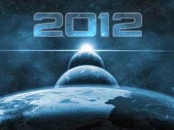 Христианская церковь отменила апокалипсис 2012 года