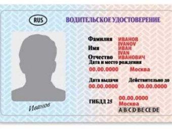 Россиянам начали выдавать права со штрих-кодом