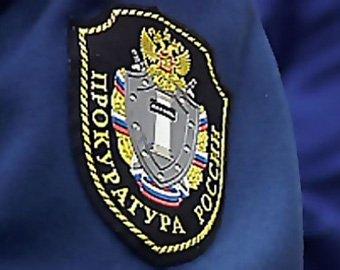 Руководство подмосковной прокуратуры может покинуть пост в течение двух дней